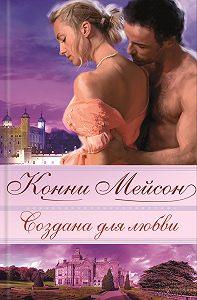 Конни Мейсон - Создана для любви