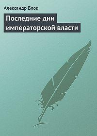 Александр Блок -Последние дни императорской власти