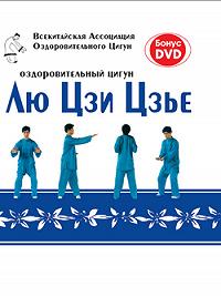 Коллектив Авторов -Оздоровительный цигун Лю Цзи Цзье
