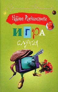 Наталья Александрова -Игра случая