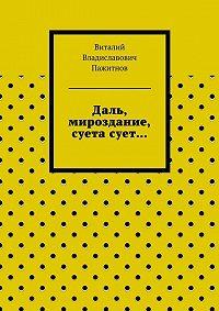 Виталий Пажитнов -Даль, мироздание, суета сует…