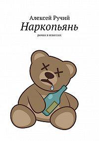 Алексей Ручий -Наркопьянь