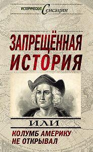 Николай Непомнящий, Андрей Жуков - Запрещенная история, или Колумб Америку не открывал