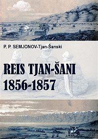 Pjotr Semjonov-Tjan-Šanski -Reis Tjan-Šani