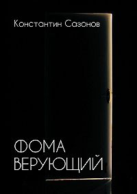 Константин Сазонов - Фома Верующий