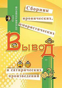 Олег Пряничников -Вывод (сборник)