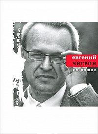 Евгений Чигрин -Погонщик