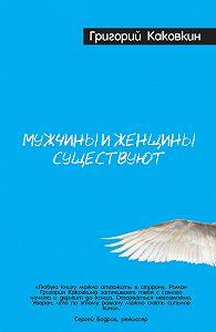 Григорий Каковкин -Мужчины и женщины существуют