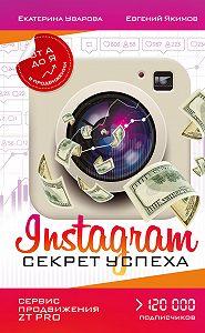 Екатерина Уварова -Instagram. Секрет успеха ZT PRO. От А до Я в продвижении