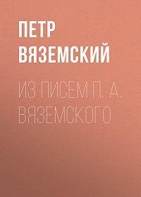 Петр Андреевич Вяземский -Из писем П. А. Вяземского