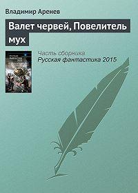 Владимир Аренев - Валет червей, Повелитель мух