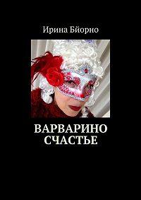 Ирина Бйорно - Варварино счастье