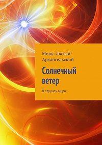 Миша Лютый-Архангельский -Солнечный ветер. В струнах мира