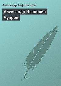 Александр Амфитеатров -Александр Иванович Чупров