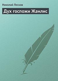 Николай Лесков -Дух госпожи Жанлис