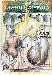 Юрий Горюнов -Стриптизерша (сборник)