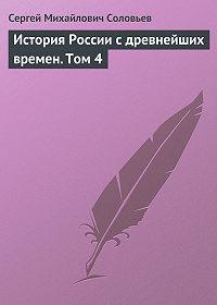 Сергей Соловьев -История России с древнейших времен. Том 4