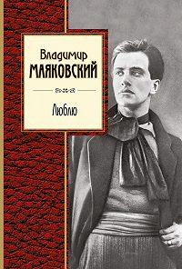 Владимир Маяковский -Люблю. Лирика