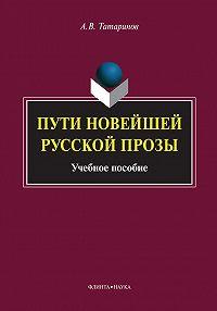 Алексей Татаринов -Пути новейшей русской прозы. Учебное пособие