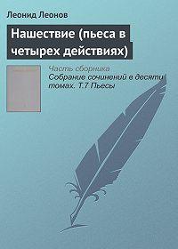 Леонид Максимович Леонов -Нашествие (пьеса в четырех действиях)