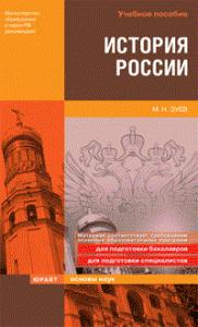 Михаил Зуев - История России