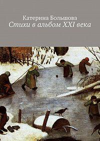 Катерина Большова -Стихи в альбом ХХI века