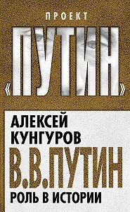 Алексей Кунгуров - В.В. Путин. Роль в истории