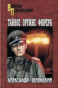 Александр Зеленский -Орден Белого Орла