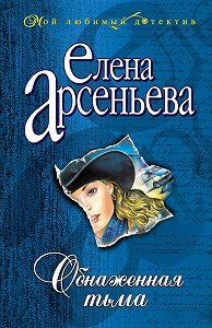 Елена Арсеньева -Обнаженная тьма