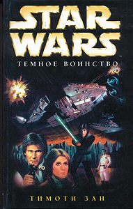 Тимоти Зан - Трилогия Трауна-2: Темное воинство