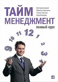 Татьяна Телегина -Тайм-менеджмент. Полный курс