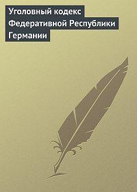 Дмитрий Шестаков - Уголовный кодекс Федеративной Республики Германии