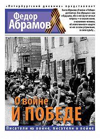 Федор Абрамов -О войне и победе