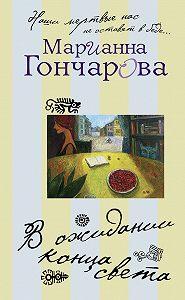 Марианна Гончарова -В ожидании Конца Света