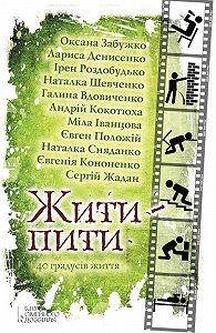 Евгения Кононенко -Жити– пити (збірник)