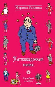 Марина Белкина -Пятизвёздочный жених