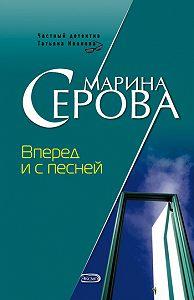 Марина Серова -Вперед и с песней