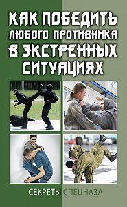 С. П. Кашин -Как победить любого противника в экстренных ситуациях. Секреты спецназа