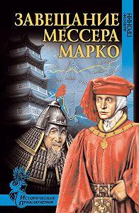 Валентин Пронин -Завещание мессера Марко (сборник)