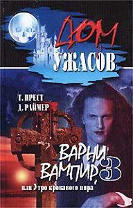 Джеймс Раймер -Варни-вампир 3, или Утро кровавого пира