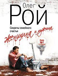 Олег Рой -Женщина и мужчина