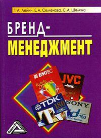 С. А. Шилина, Т. А. Лейни, Е. Семенова - Бренд-менеджмент