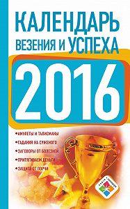 Екатерина Зайцева - Календарь везения и успеха на 2016 год
