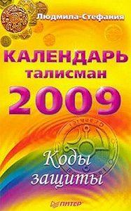 Людмила-Стефания -Календарь-талисман на 2009 год. Коды защиты