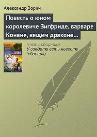 Александр Зорич -Повесть о юном королевиче Зигфриде, варваре Конане, вещем драконе Фафнире и мудром карлике Альбрихе