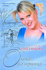 Наташа Колесникова - Охота на принца
