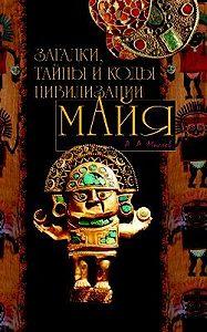 Алексей Александрович Маслов -Загадки, тайны и коды цивилизации майя