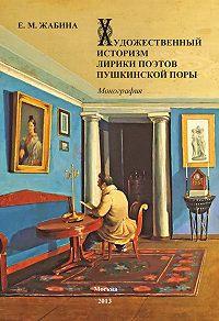 Елена Жабина -Художественный историзм лирики поэтов пушкинской поры