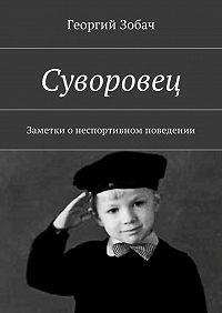 Георгий Зобач -Суворовец. Заметки онеспортивном поведении