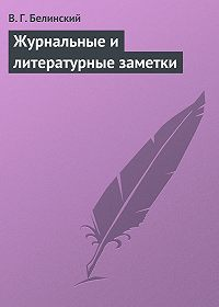 В. Г. Белинский -Журнальные и литературные заметки